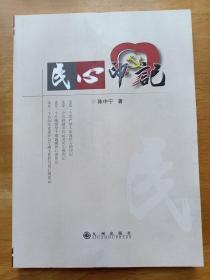 民心印记 陈中宁 九洲出版社
