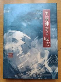 美丽神奇的地方 接力出版社 广西文联主席潘琦签赠本