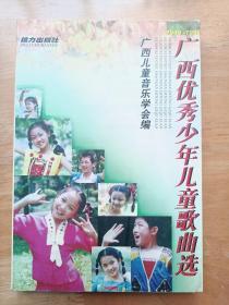 广西优秀少年儿童歌曲选 广西儿童音乐学会 接力出版社