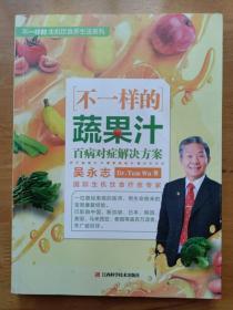 不一样的蔬果汁 百病对症解决方案 吴永志 江西科学技术出版社