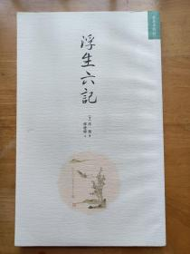 浮生六记 沈复 故宫出版社