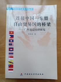 连接中国 东盟自由贸易区的桥梁 广西通道经济研究 9787509507483
