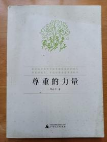 尊重的力量 邓世平 广西师范大学出版社