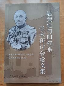 陆荣廷与旧桂系学术研讨会论文集 广西人民出版社