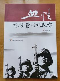 血性亦有诗和远方 贾众善 新疆生产建设兵团出版社 作家签名