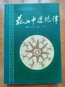 正版现货 花山申遗论谭 广西人民出版社 杨炳忠签赠本