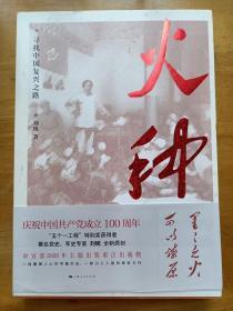 火种 寻找中国复兴之路 上海人民出版社 刘统签名钤印