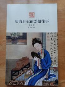 明清后妃的爱恨往事 那海 故宫出版社