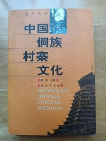 中国侗族村寨文化 吴浩 民族出版社