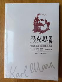 马克思画传 马克思诞辰200周年纪念版 重庆出版社