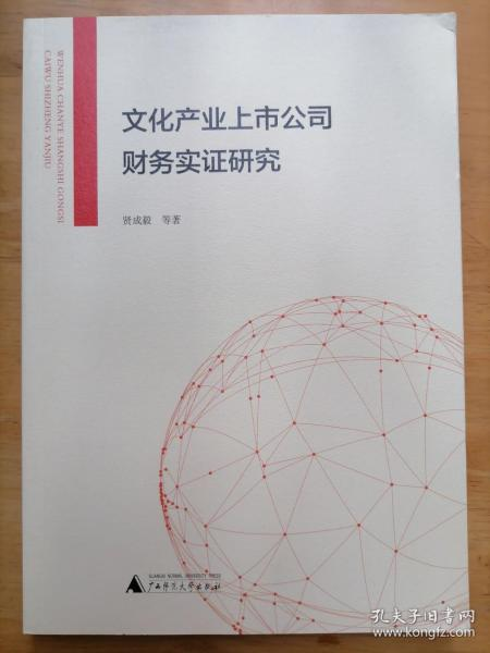 文化产业上市公司财务实证研究 贤成毅 广西师范大学出版社