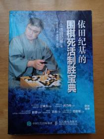 依田纪基的围棋死活制胜宝典 人民邮电出版社