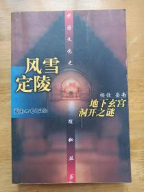 正版现货风雪定陵地下玄宫洞开之谜 杨仕岳南签赠钤印