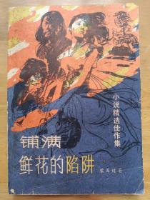 铺满鲜花的陷阱 广西民族出版社 黎国璞签名钤印 小说精选佳作集