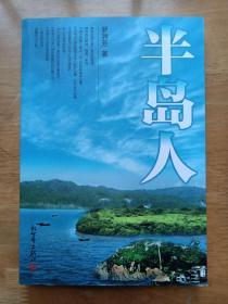正版现货 半岛人 罗润芳 新世界出版社 签赠本