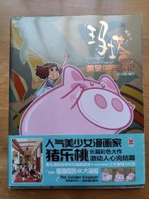 玛塔·黄金国历险记4 猪乐桃 新世纪出版社