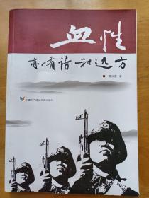 血性亦有诗和远方 贾众善 新疆生产建设兵团出版社 作者签名