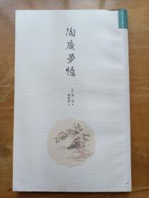 陶庵梦忆 张岱 故宫出版社