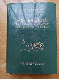 马汉 汉马经贸词典 谈笑 北京师范大学音像出版社