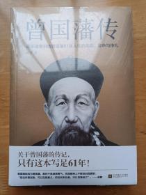 曾国藩传 梅寒 江苏凤凰文艺出版社