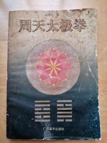 周天太极拳 张耀忠 广西美术出版社