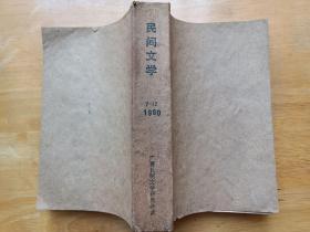 民间文学 1980年7-12期 民间文学杂志社