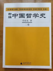 新编中国哲学史 二卷 劳思光  广西师范大学出版社