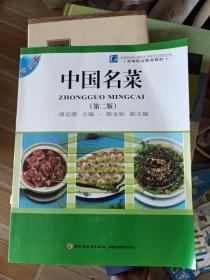 中国名菜(第2版)无光盘