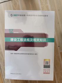 一级建造师2021教材一建2021建设工程法规及相关知识中国建筑工业出版社