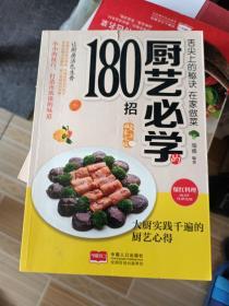 舌尖上的秘诀 :在家做菜厨艺必学的180招