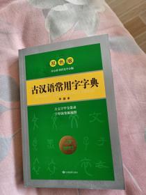 开心辞书工具书·古汉语常用字字典·汉语经典系列:释义简明 插图直观(双色版)