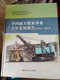 中国露天煤炭事业百年发展报告(1914-2013)(精)