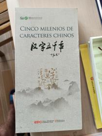 汉字五千年(西文版)DVD