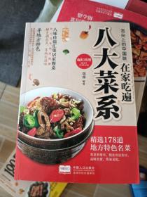 爱上回家吃饭·舌尖上的中国味:在家吃遍八大菜系