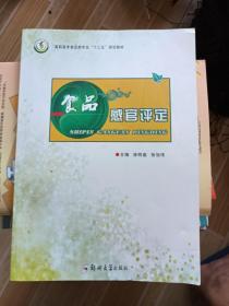 食品感官评定/徐明磊/高职
