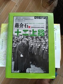 蒋介石的十二上将