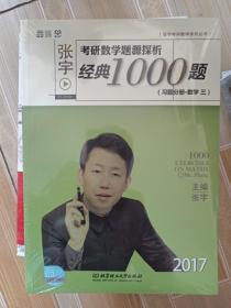 2017-张宇考研数学题源探析经典1000题 习题分册+解析分册(数学三)