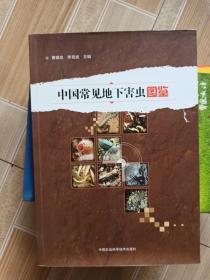 中国常见地下害虫图鉴