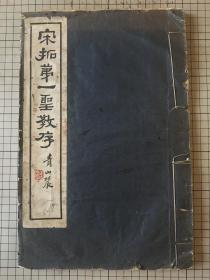 民国 商务印书馆 珂罗版印 王羲之 宋拓第一圣教序 线装一册全
