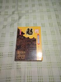 中华姓氏通史 赵姓