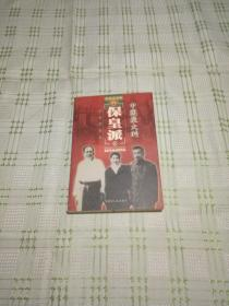 中国最大的保皇派