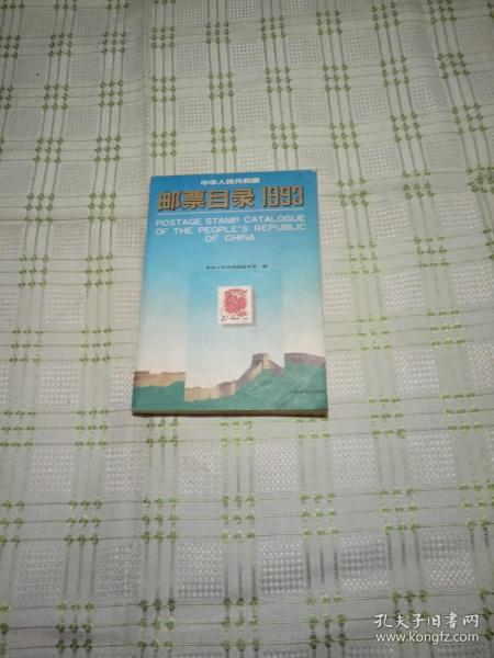 邮票目录1993