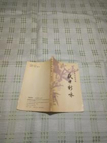 盛诗新咏  印1000册