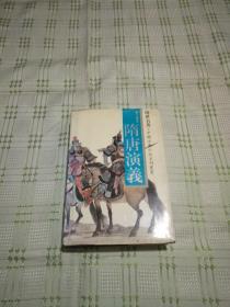 隋唐演义,封神演义 【二本合售】