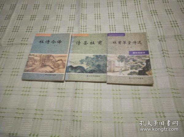 杜诗今译,诗圣杜甫,杜甫草堂诗选 【3本合售】