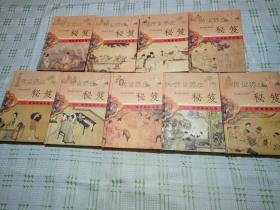 传世养生秘笈:家庭珍藏版.(9卷合售缺第7卷)