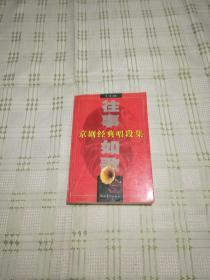 往事如歌——京剧经典唱段集
