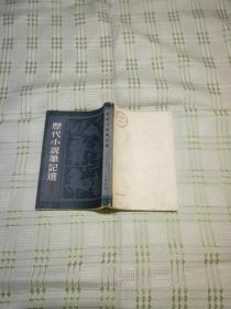 历代小说笔记选(汉魏六朝唐) (清三)【两本合售】