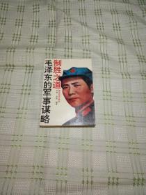 毛泽东的军事谋略——制胜之道