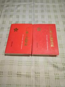 中国共农红军第一方面军史,中国工农红军第二方面军战史【两本合售】